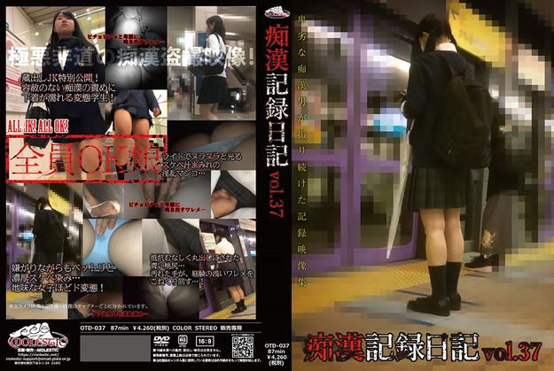 痴漢記録日記vol.37