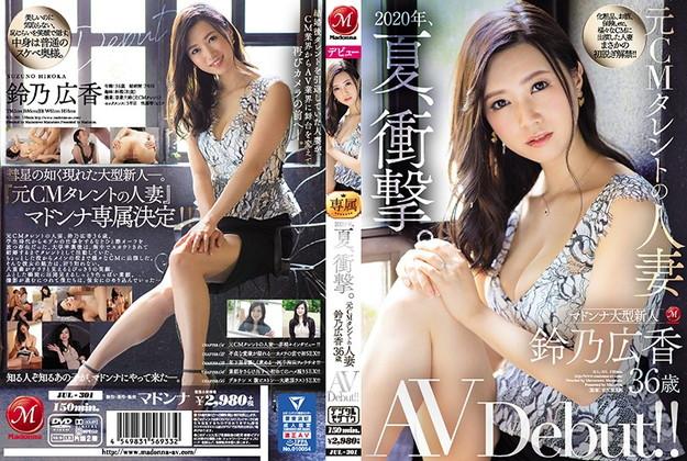 元CMタレントの人妻 鈴乃広香 36歳 AV Debut