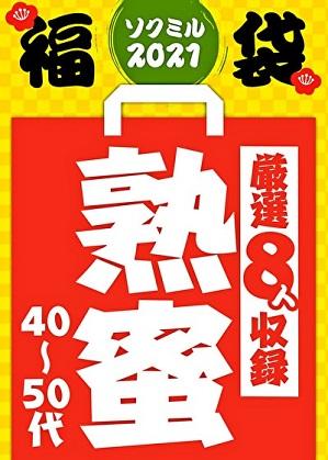 【期間限定☆ソクミル福袋 2021】 熟蜜(40~50代)