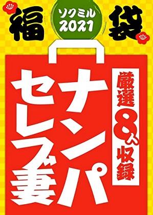 【期間限定☆ソクミル福袋 2021】ナンパ・セレブ妻