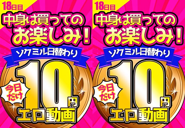 ソクミル10円セール