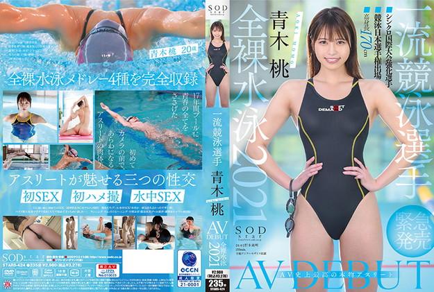 一流競泳選手 青木桃 AV DEBUT 全裸水泳2021