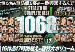 【VR】STEALTH VR COMPLETE BEST!-1068minutes-
